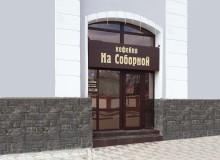 Кофейня на Соборной, световой короб с инкрустацией3
