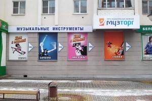 «Музторг» Оклейка витрин полноцветными плакатами