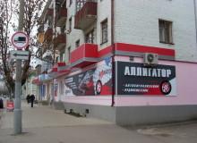 «Аллигатор»Наружная реклама.