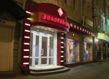 «Золотой Орел»Фасад магазина  Объемные световые буквы, вывески их композита с подсветкой.