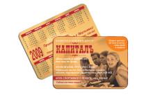 Карманные календари купить в Орле