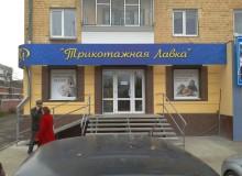 """Вывески из поликарбоната, козырек для магазина """"Трикотажная лавка"""""""