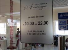 «Александра»Режим работы.