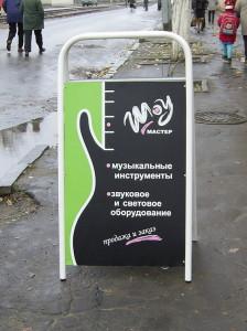 Штендер